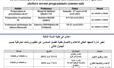 http://isic.ac.ma/events/organisation-des-ateliers-de-formation-s6-section-francophone/
