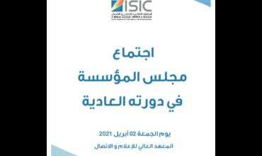 http://isic.ac.ma/events/tenue-du-conseil-dadministration-de-linstitut-ordinaire/